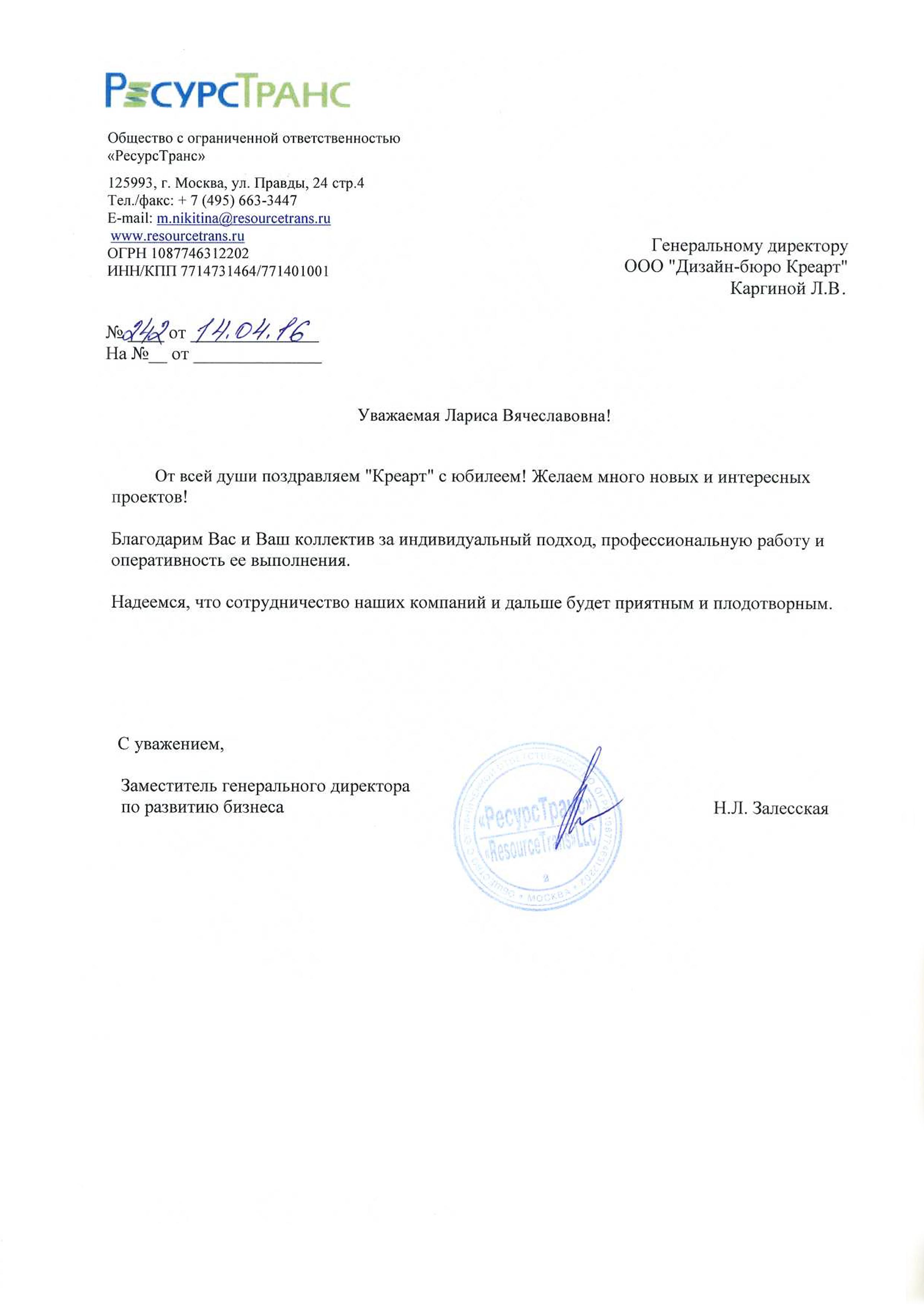 ресурс транс новосибирск
