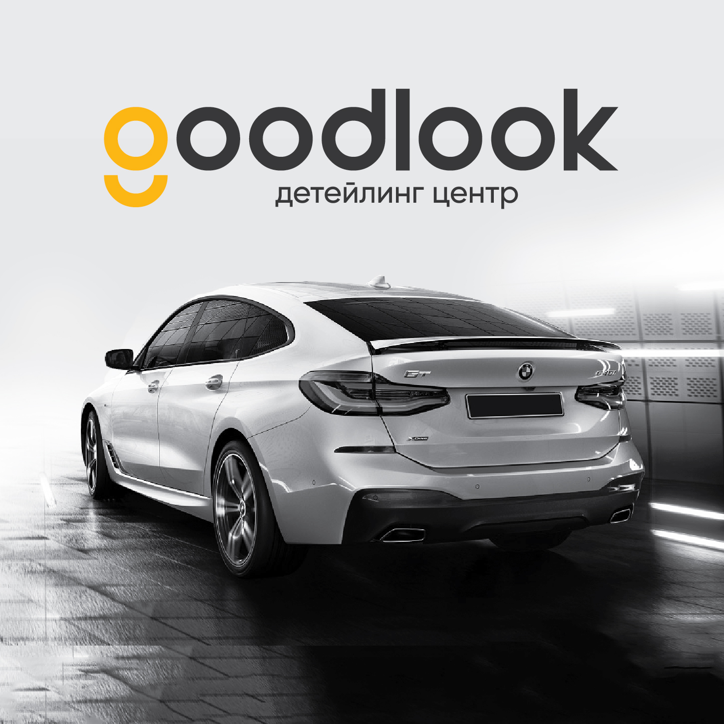 логотип goodlook